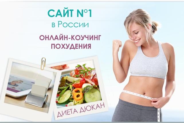 dukan по личным www диета данным ru