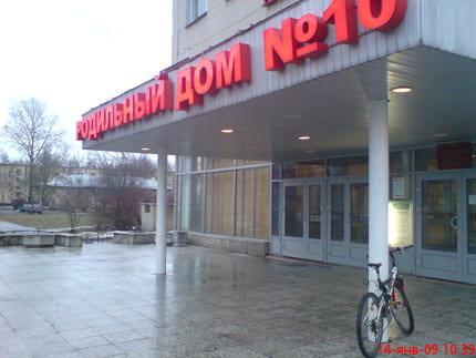 13 роддом санкт-петербург официальный сайт СПБ ГБУЗ «Родильный дом №13» | официальный сайт