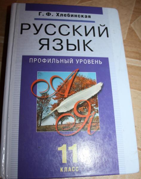 гдз по русскому языку 10 класс профильный