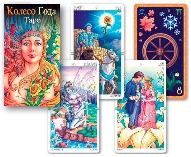 Галерея карт Таро Taro-koleso-goda_qj_enl