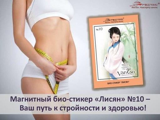пластырь для похудения на живот отзывы мейтан