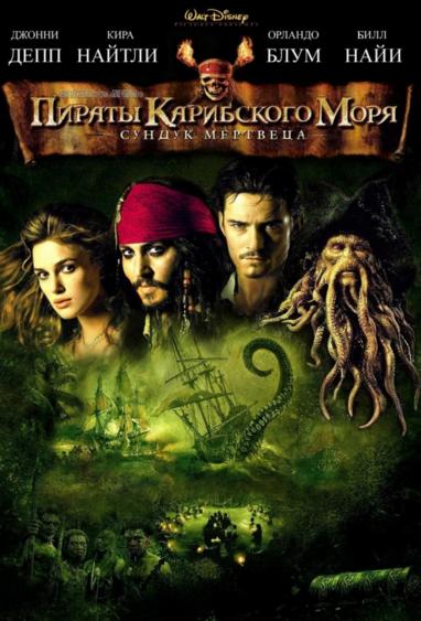 игра пираты сундук мертвеца играть