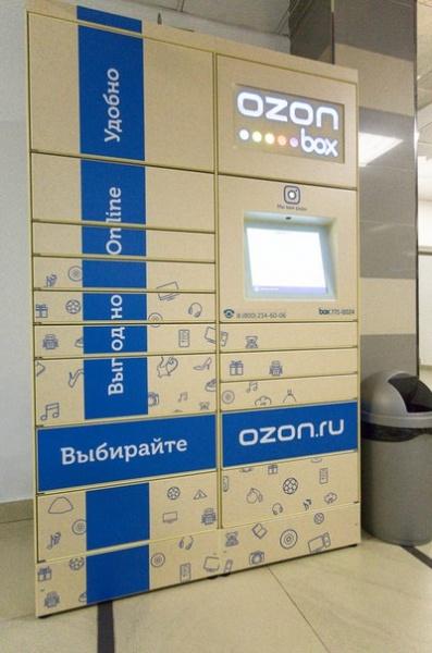 Почтомат Ozon Box, Москва   Отзывы покупателей dae2d0ea77d