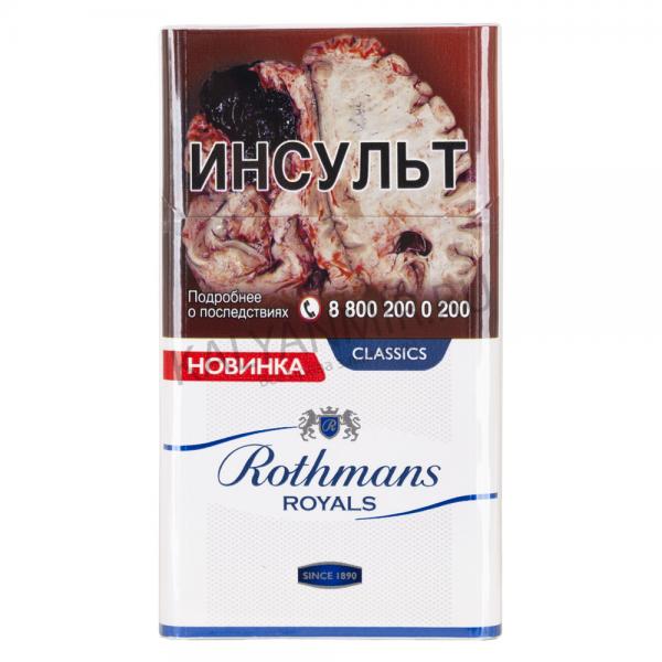 Купить сигареты ротманс роялс классик сигареты максим красный оптом