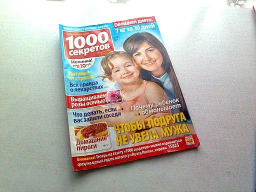 Журнал 1000 советов знакомство