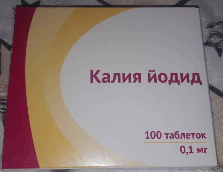 Лекарственный препарат Ozon Калия йодид   Отзывы покупателей 4d310802fab