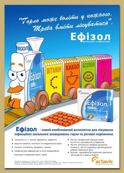 Efisol Таблетки Инструкция - фото 6