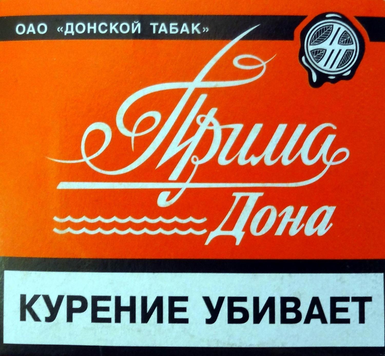 Прима сигареты купить в москве дешевые цены на сигареты оптом