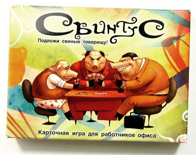 Картинки по запросу свинтус игра