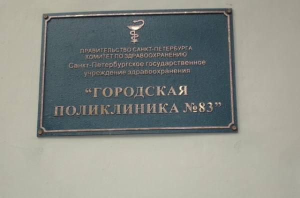 Поликлиника № 83 (Большой проспект Петроградской стороны д.10), платная,  Санкт 9f08bd164af