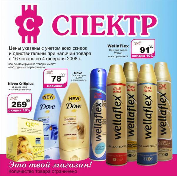 Акции в магазинах бытовой химии и косметики