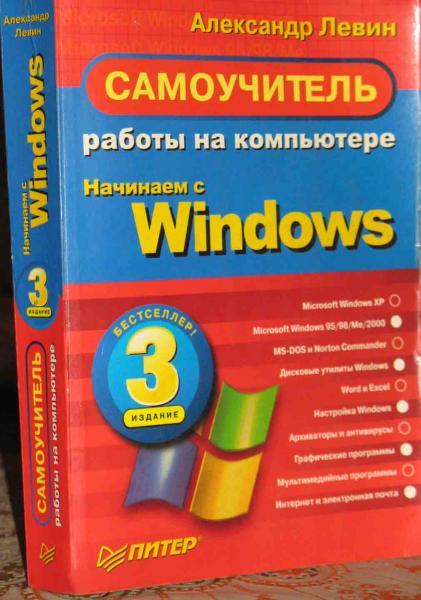 Самоучитель компьютера для начинающих читать