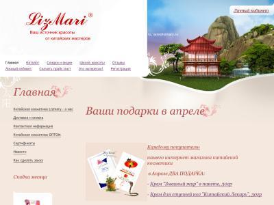 Китайская косметика интернет магазин купить