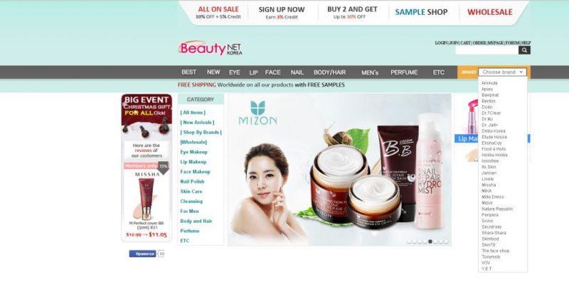 beautynetkorea как зарегистрироваться