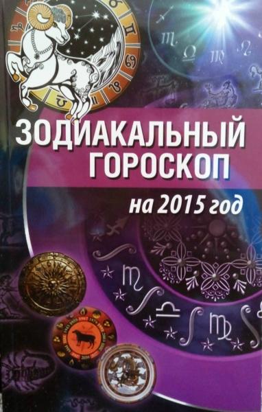 натали ло ян гороскоп на 2015 год