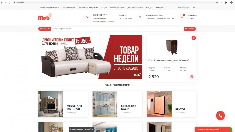 Нофф Ру Интернет Магазин Каталог