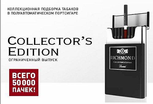 сигареты richmond collector s edition купить в москве