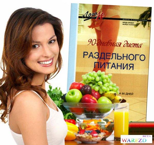 Лечебная диета n 5 или диета молокочай по средам: книга 90-дневная.