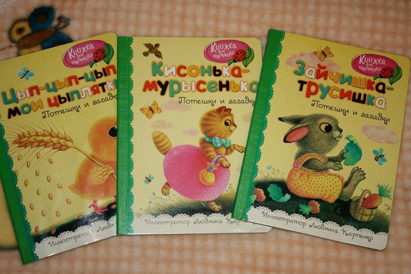 Картинки для книжки для малышки своими руками