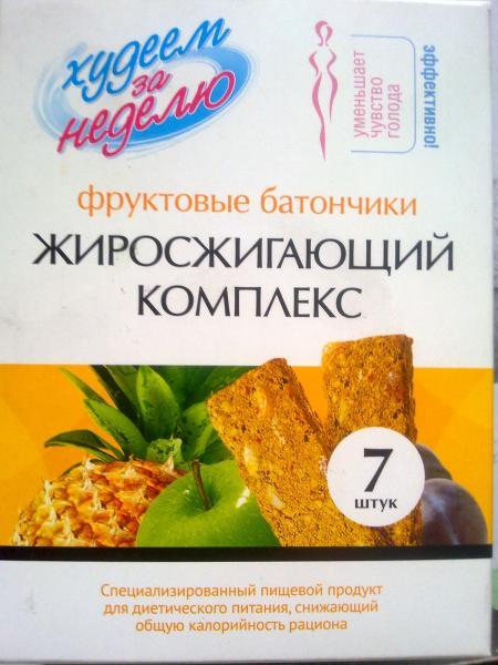hudeem-za-nedelyu-kofe-dlya-pohudeniya-zhiroszhigayushiy-kompleks