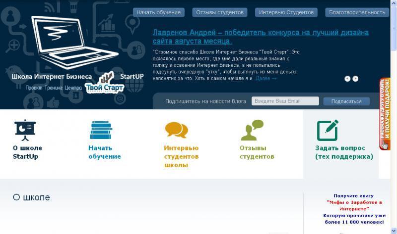 Бизнес школа в интернете отзывы о заработке в интернет работа интернете заработок