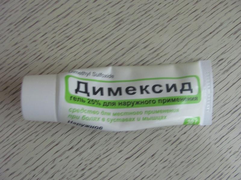 Димексид гель, инструкция по применению беллеки.