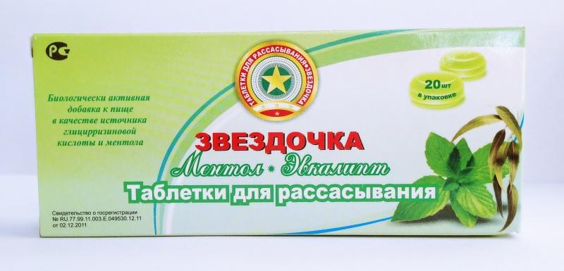 таблетки эвкалипта для рассасывания инструкция - фото 5