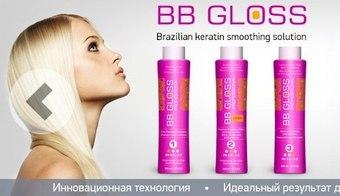 Bb gloss кератин инструкция