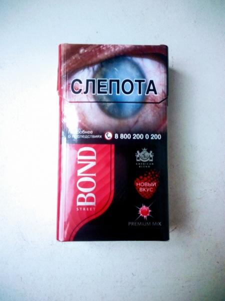 куплю сигареты бонд красный