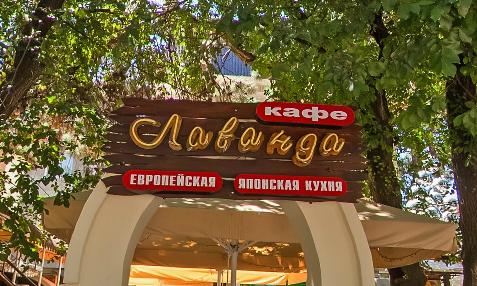 Лаванда кафе ульяновск
