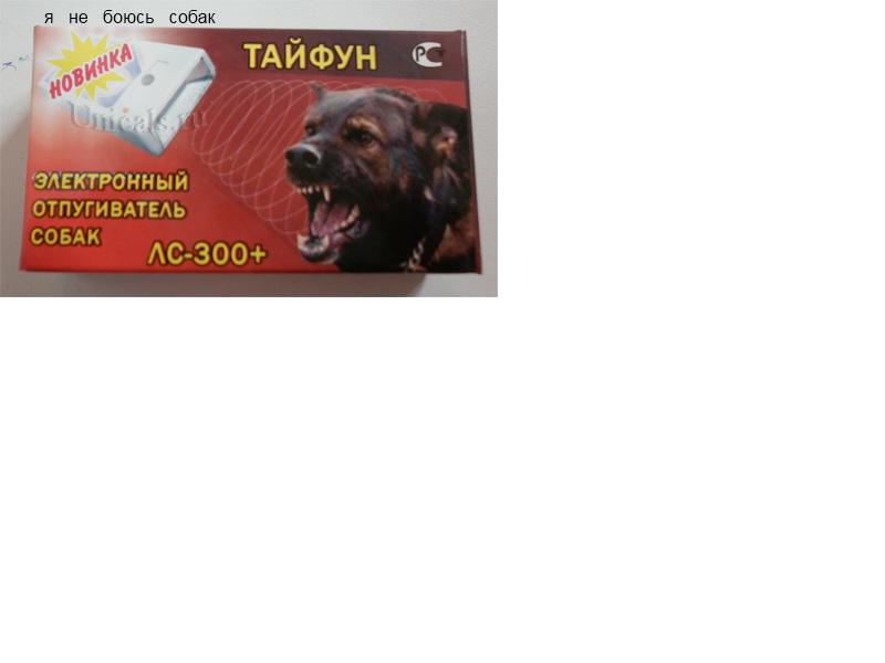 отпугиватели собак ультразвуковые грызунов