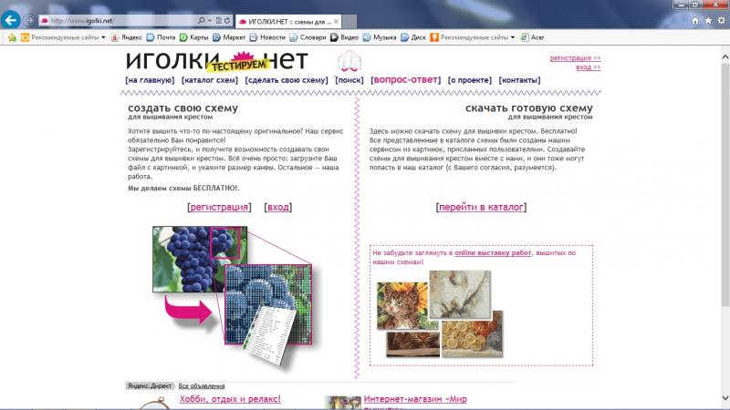 igolki.net - схемы для вышивки