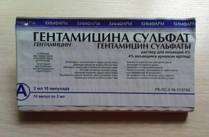Гентомицин уколы инструкция