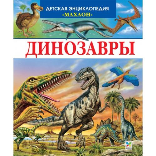 Динозавры. Издательство Махаон | Отзывы покупателей