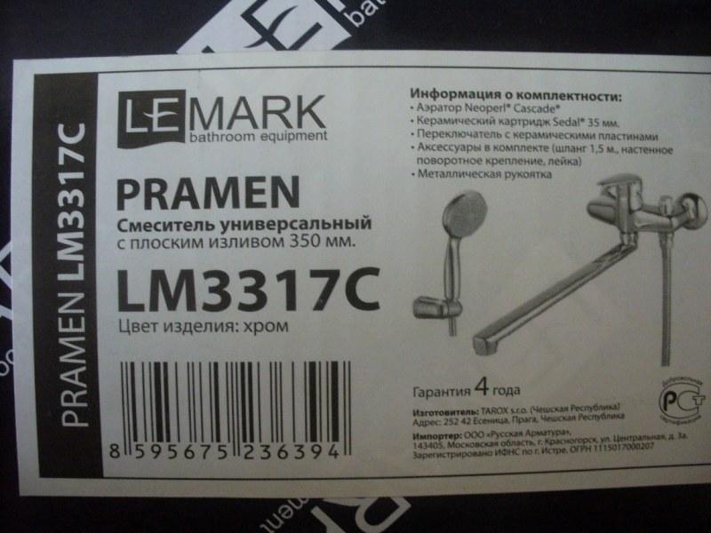 Смеситель универсальный Lemark
