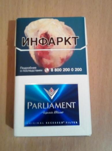 Сигареты парламент купить екатеринбург доставка сигареты оптом москва от производителя