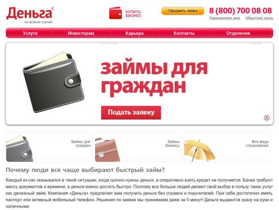 займы кредиты санкт петербург омонат турлари микрокредит банк