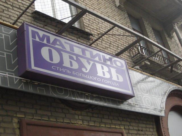 Маттино Обувь Каталог Москва