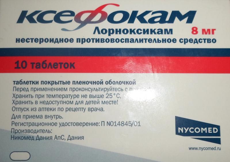 воспаление сустава препараты противовоспалительные