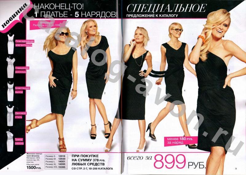 Черное платье фото отзывы