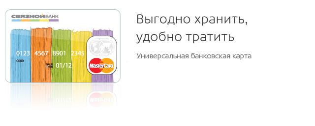 Связной банк «Интернет-банк» (QBank) — регистрация и