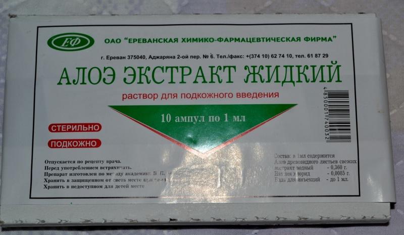 Экстракт алоэ в ампулах: инструкция по применению, цена в аптеке.