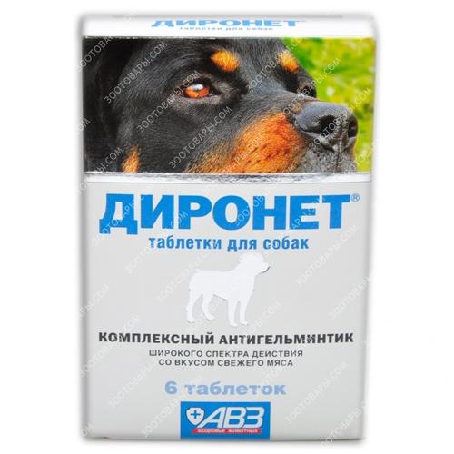 диронет таблетки для собак инструкция - фото 4