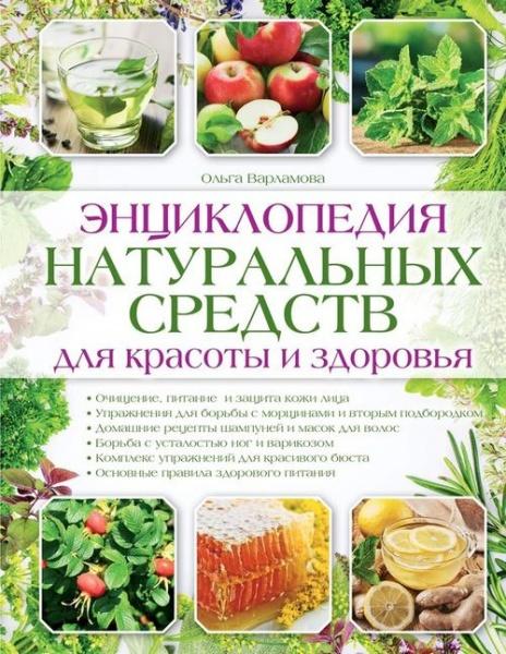 энциклопедия домашние рецепты красоты-хв8