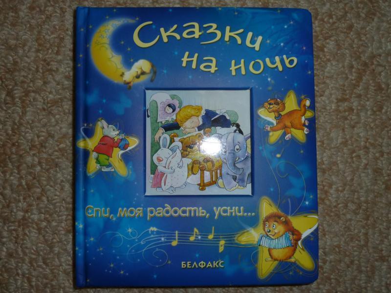 Сказки на ночь для беременных читать 15
