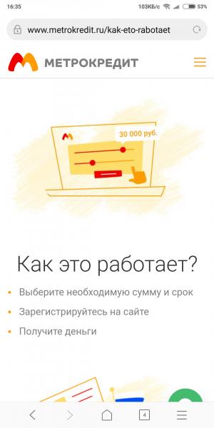 займы метрокредит можно ли взять кредит в 18 лет в казахстане