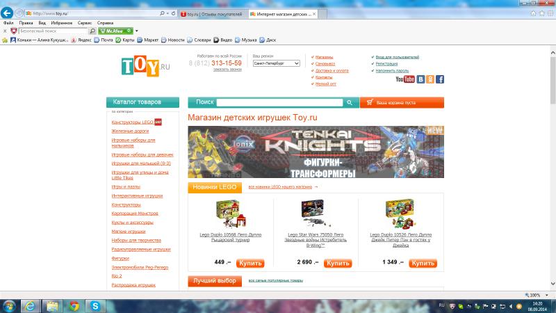 Интернет магазин игрушек Toy.ru | Отзывы покупателей - photo#26