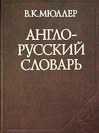 англо русский словарь скачать торрент - фото 4