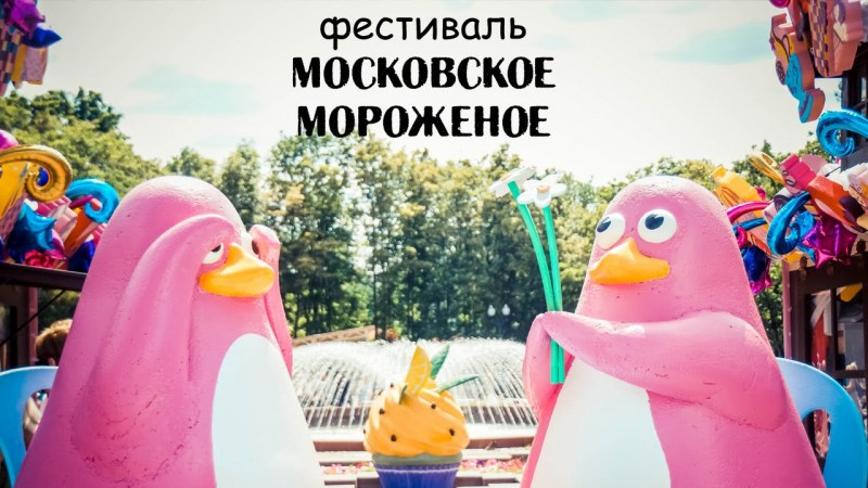 Мороженое вкус детства – #московскиесезоны.