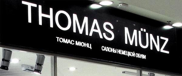 2f8663685620 Туфли Thomas Munz   Отзывы покупателей